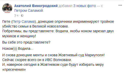 Жуткое убийство семьи кума Януковича: задержали ветерана АТО
