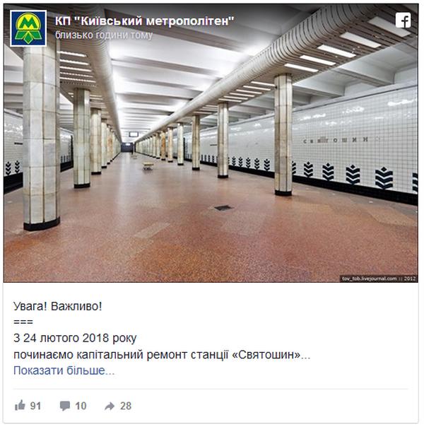 ВКиеве будут чинить метро «Святошин»: закроют переход иодин вход