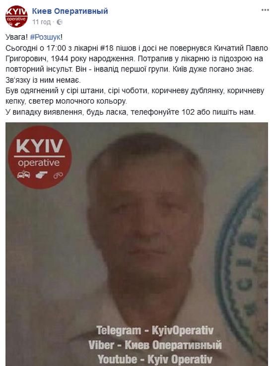 В Киеве из больницы загадочно исчез пациент