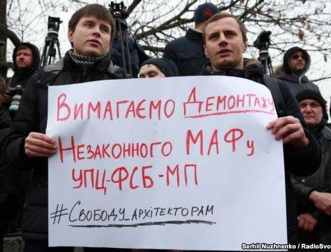 Петицию о сносе «часовни» УПЦ (МП) поддержала комиссия Киевсовета