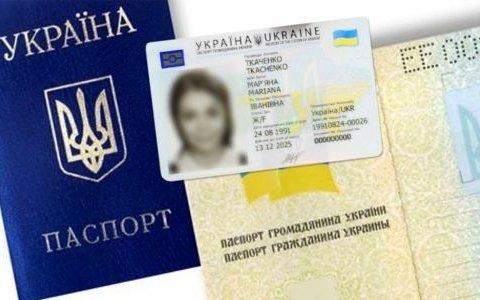 Переход на ID-карты: украинцам сделали важное сообщение