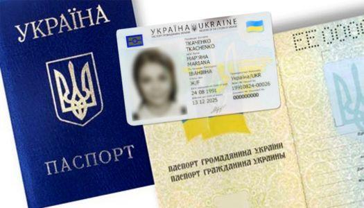 Перехід на ID-картки: українцям зробили важливе повідомлення