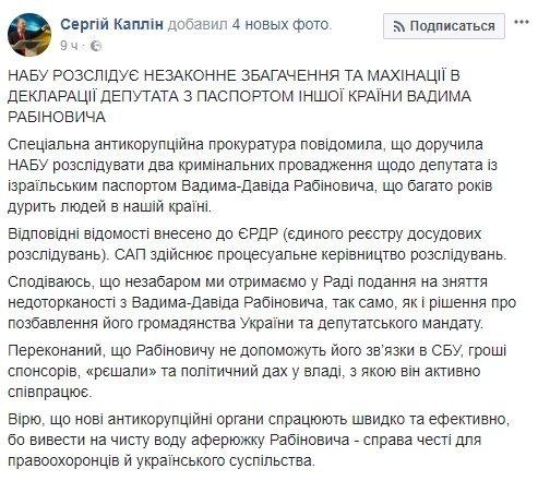 Каплин «натравил» наРабиновича антикоррупционеров