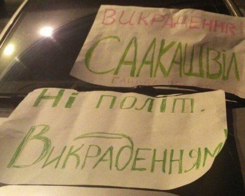 Сторонники Саакашвили провели акцию под Администрацией президента, есть подробности