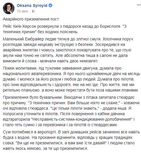 """""""Заледве дотягнув до смуги"""": стали відомі подробиці аварійного приземлення українського літака"""