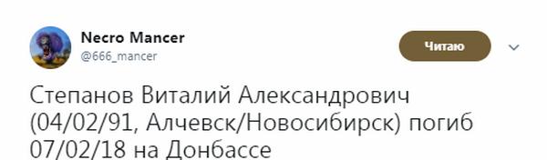 Новый «груз-200»: на Донбассе ликвидировали очередного террориста