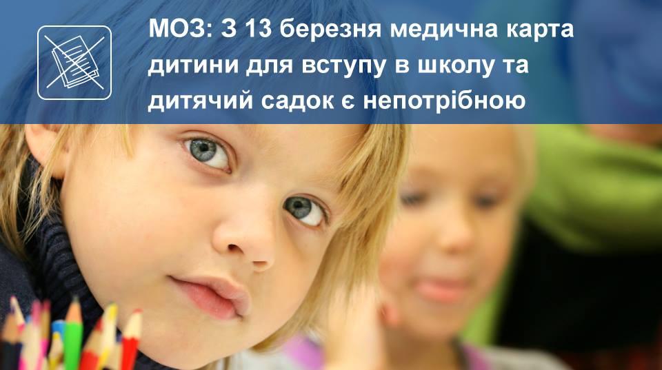 Офіційно: для вступу дітей у школу і дитсадок медичні карти більше не потрібні