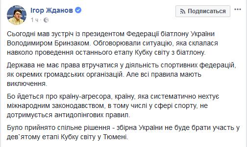 Збірна України з біатлону не поїде в Росію