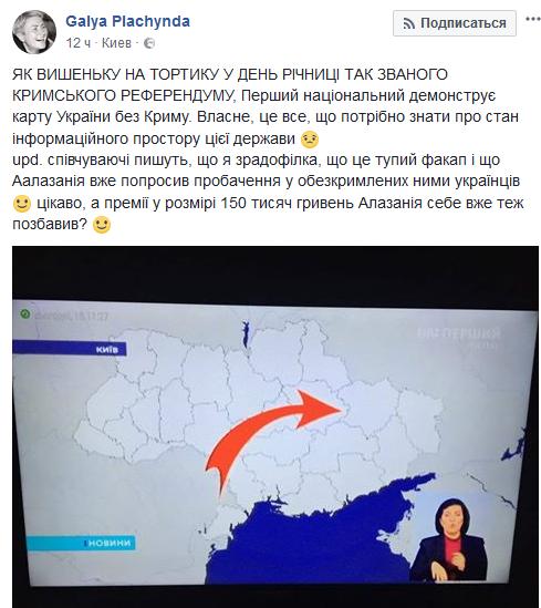 Вгосударстве Украина местный канал продемонстрировал карту сисчезнувшим Крымом— Бермудский полуостров