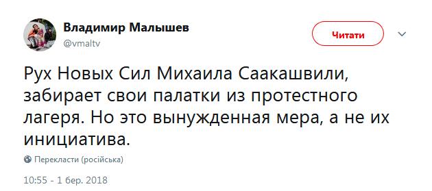 Палаточный городок Саакашвили принудительно сворачивают