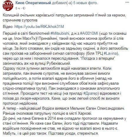 ВКиеве запьяное вождение задержали экс-главу харьковской патрульной милиции