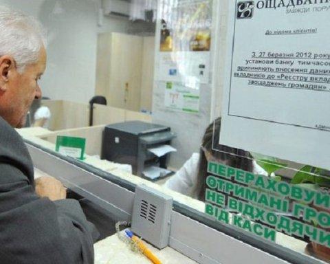 Украина влила более $15 млрд в госбанки: что дальше