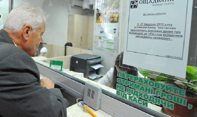 Пенсіонери в Києві влаштували штурм банку