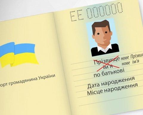 Українці масово змінюють імена: стали відомі причини