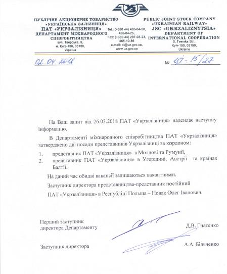 """Сумнівна репутація """"Укрзалізниці"""": хто представляє товариство за кордоном"""