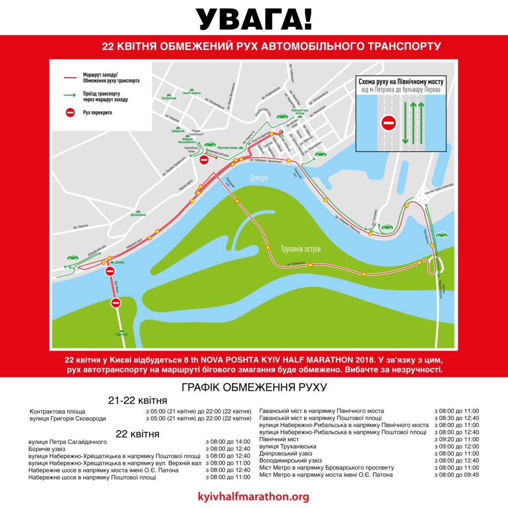 Центр Киева перекроют для машин: список улиц и карта