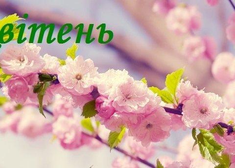 Великі зміни: які нововведеня чекають на українців у квітні