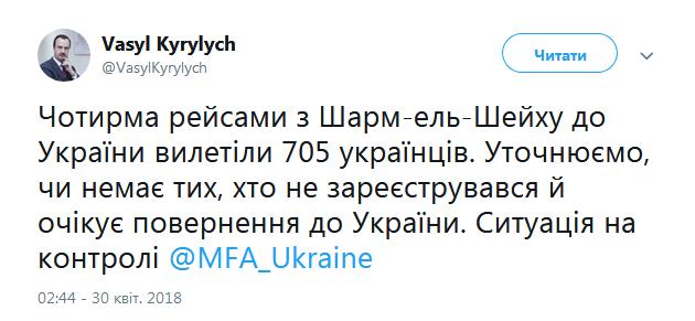 705 українців вилетіли з Єгипту до України