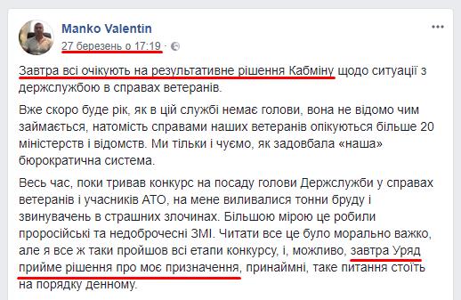 Валентин Манько і всепрощення від БПП