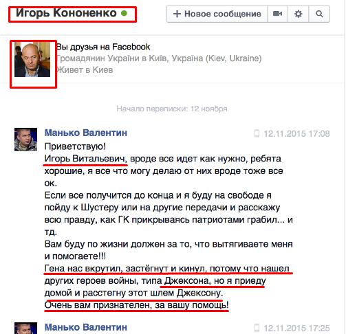 Валентин Манько и всепрощения от БПП