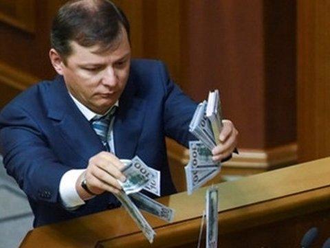 21 миллион: украинцев поразили доходами Ляшко