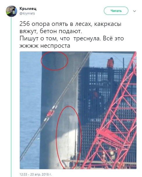 Керченский мост трещит «по швам»: все подробности