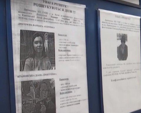 Исчезновение шестиклассниц в Киеве: появились новые подробности