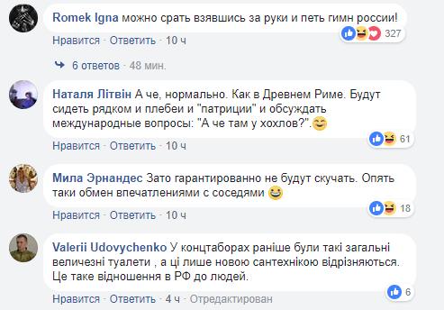 Россия опять опозорилась с подготовкой к Мундиалю