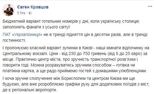 Фінал Ліги чемпіонів в Києві: гостям столиці запропонували жити на вокзалі