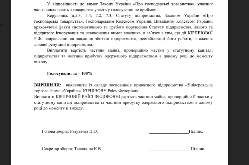 """Керівник одного з підрозділів """"Київпастрансу"""" """"віджав"""" фармацевтичний бізнес на користь тещі (розслідування)"""