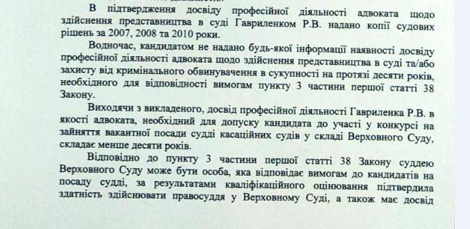 4гавриленко_решение