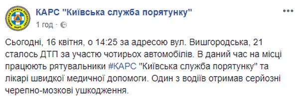Жуткое ДТП в Киеве: столкнулись четыре авто, есть пострадавшие
