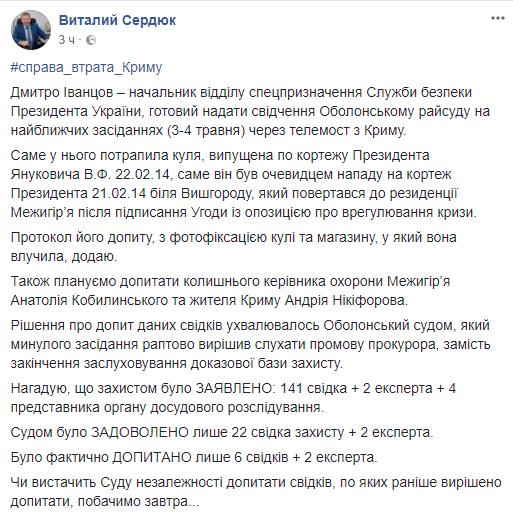 Суд погосизмене Януковича решил вернуться кдопросу доэтого одобренных свидетелей защиты