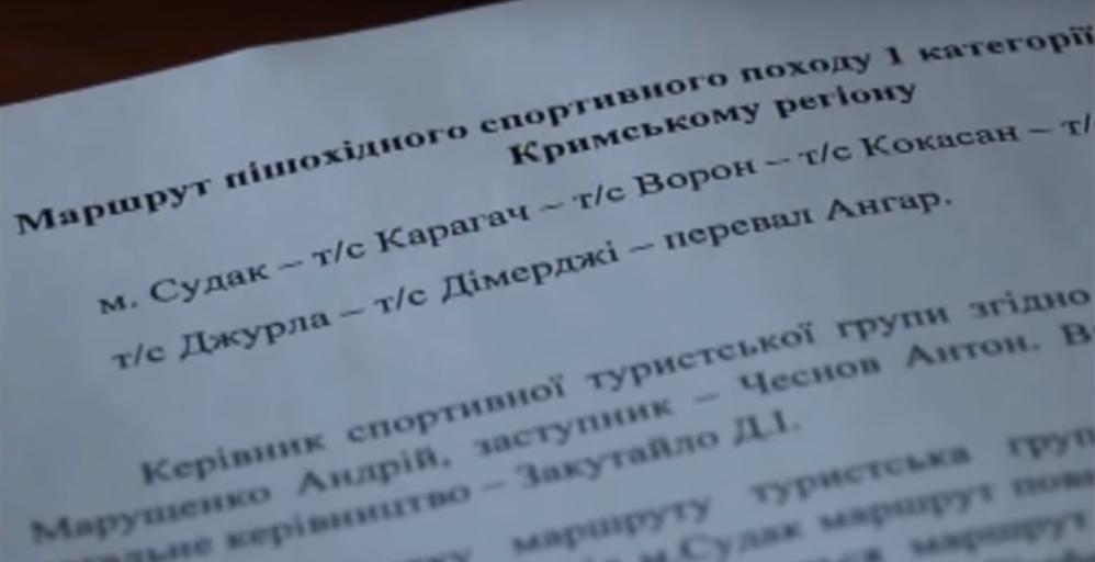 Студенты изУкраины прошли практику вКрыму без согласования сСБУ