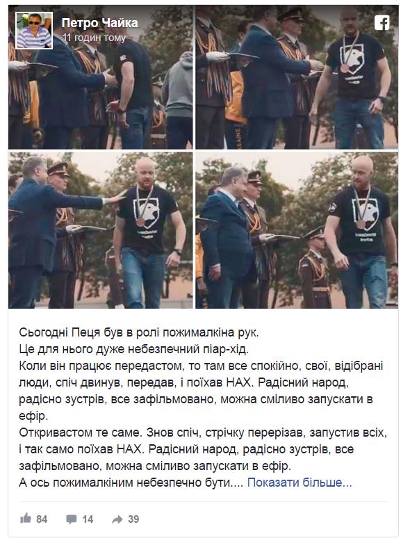 """Національна збірна запропонувала провести наступні """"Ігри нескорених"""" в Україні, - Порошенко - Цензор.НЕТ 8384"""