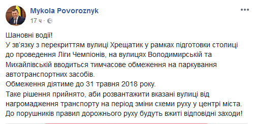 У Києві заборонили парковку одразу на двох центральних вулицях