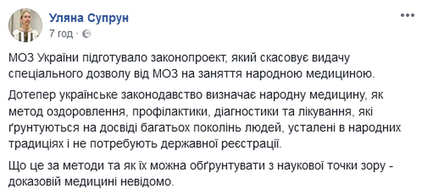 Народную медицину хотят запретить в Украине