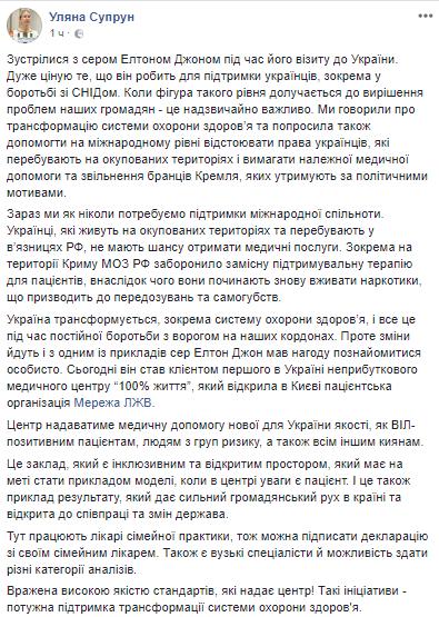 Элтон Джон проверился на ВИЧ в Киеве (фото)