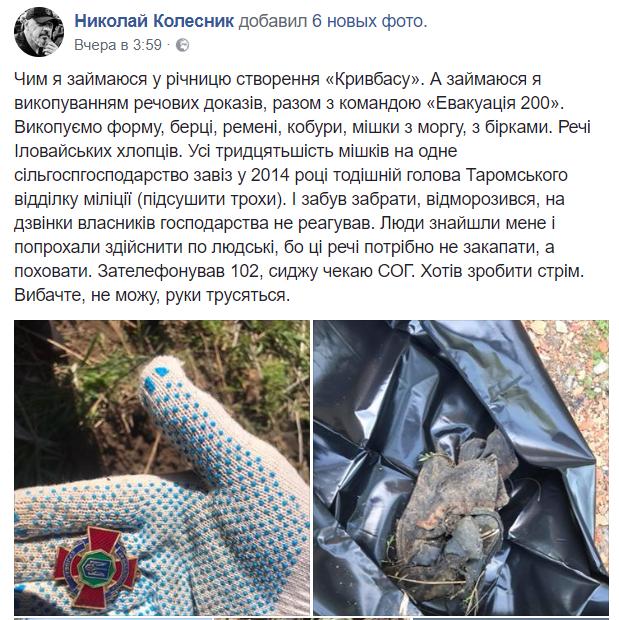 ВДнепре откопали личные вещи погибших героев— Выкинули как сор