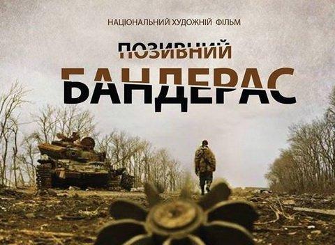 В сети появился тизер нового украинского фильма: видео