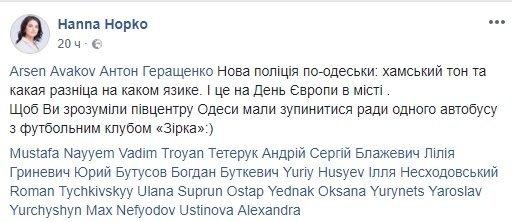 Украинцы возмущены действиями копов в День Европы (видео)