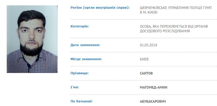 Втекти не вийшло: кривдника Найема схопили в Азербайджані