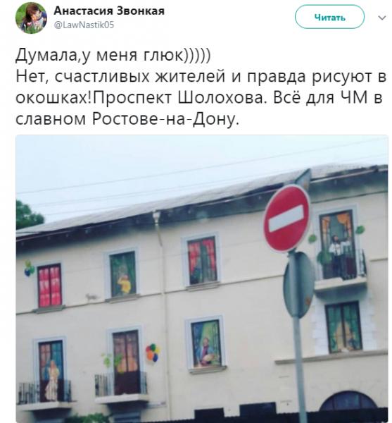 Страна-фейк: в сети высмеяли подготовку россиян к ЧМ-2018