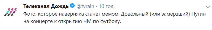 «Бронежилетом придавило»: в мережі висміяли Путіна на відкритті ЧС-2018