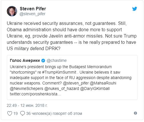 Штаты открестились от гарантий по Будапештскому меморандуму