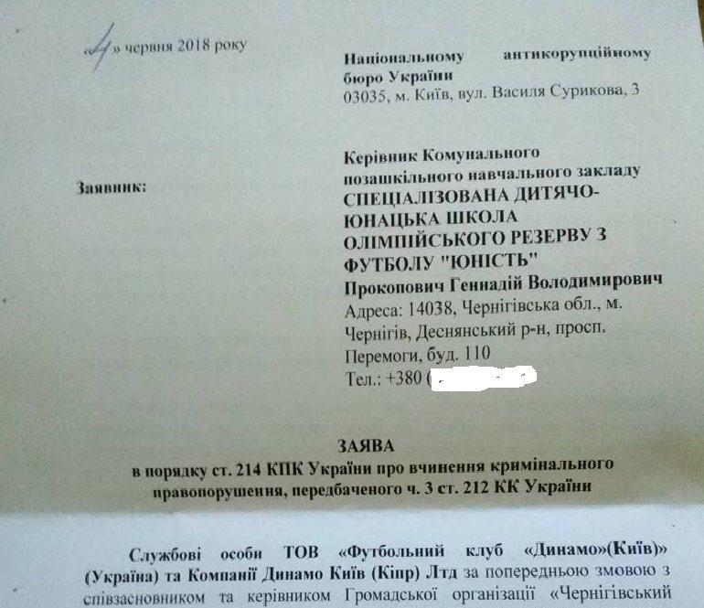 документ Динамо,