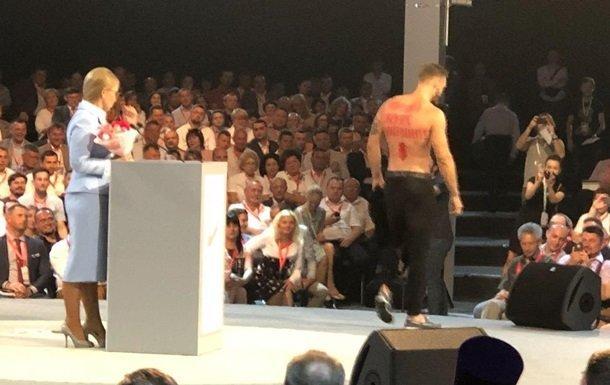 Під час виступу Тимошенко роздягнувся чоловік: як це було