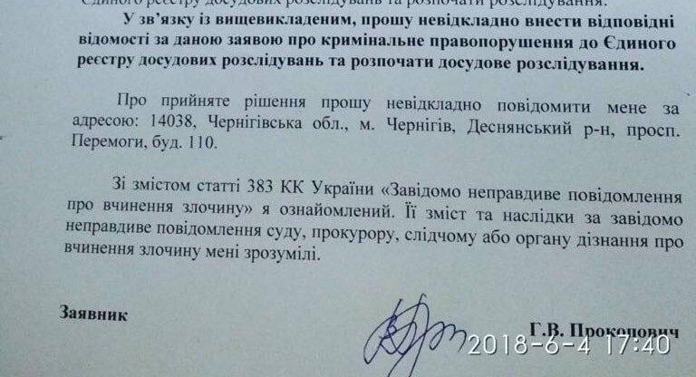 У НАБУ передали матеріали на братів Суркісів у «справі Ярмоленко» (документ)