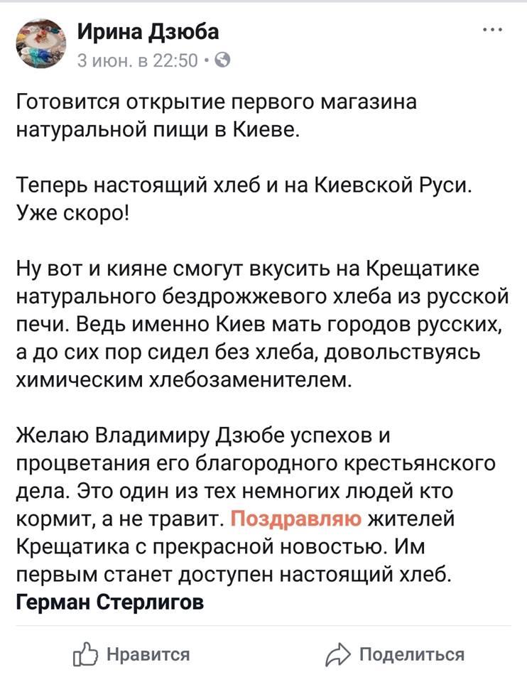 """У Києві помітили магазин відомого сепаратиста та фаната """"ДНР"""""""