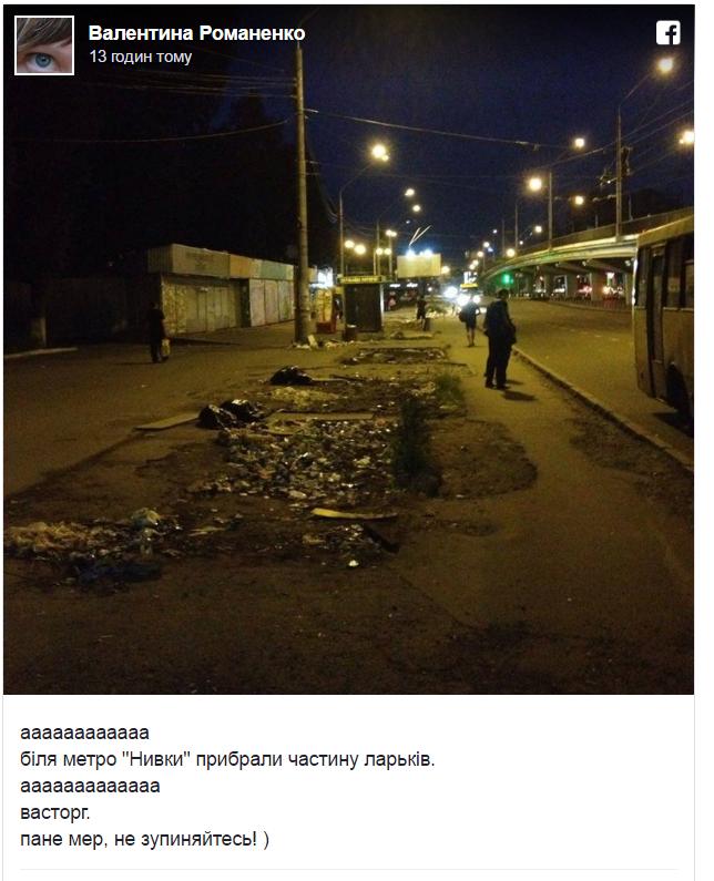 В Киеве продолжается война с МАФами